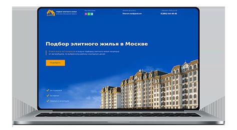 Одноэкранный сайт подбор жилья