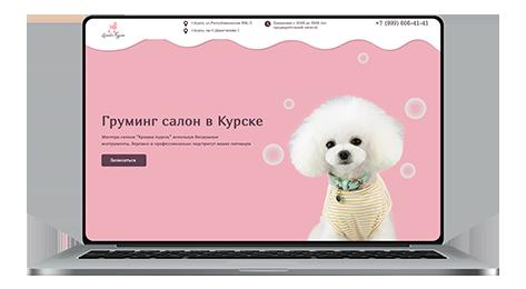 Одностраничный сайт Крошка пудель
