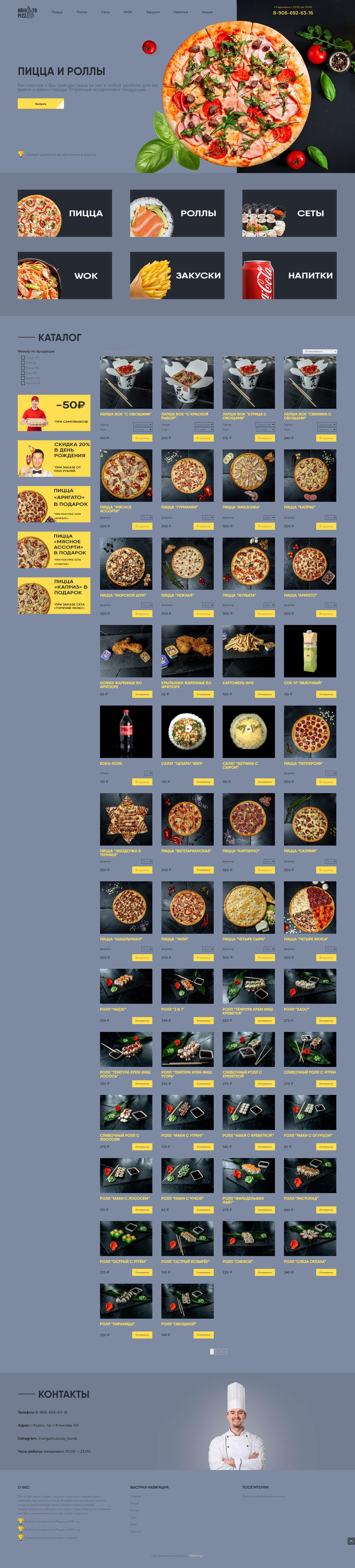 дизайн сайта пицерии