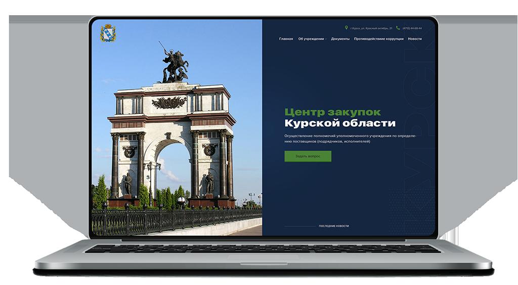 Обложка сайта Центр Закупок Курской области