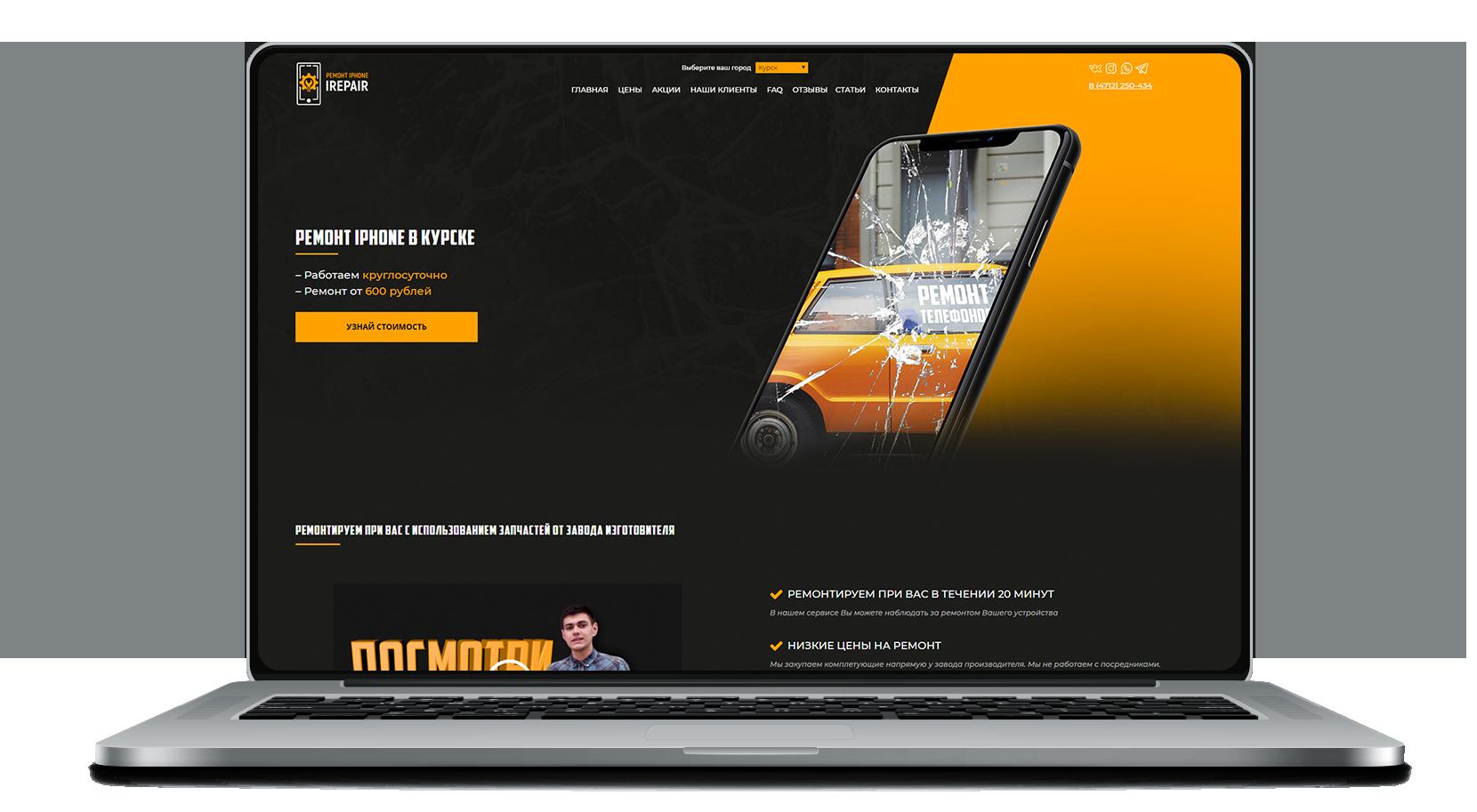 Кейс - многостраничный сайт Irepair