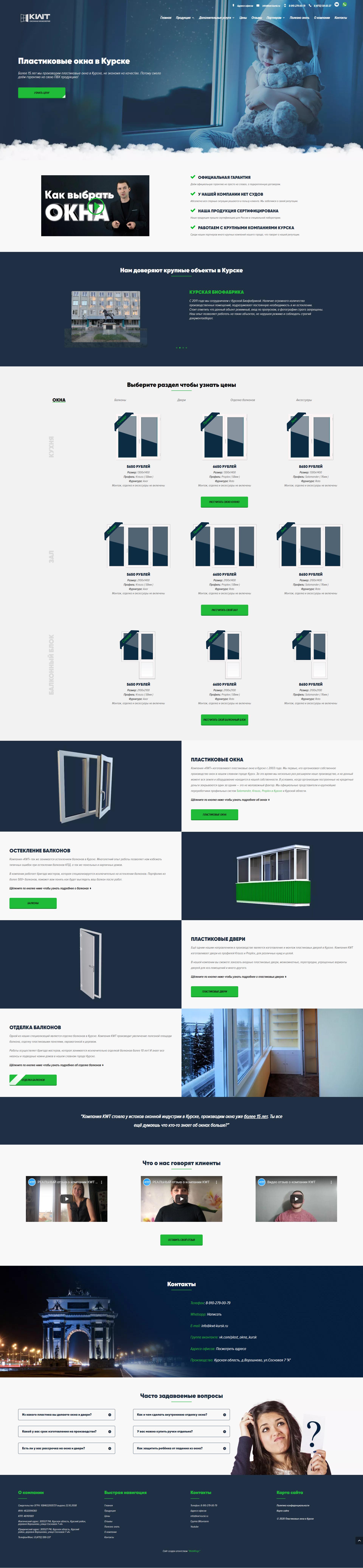 дизайн сайта пластиковых окон