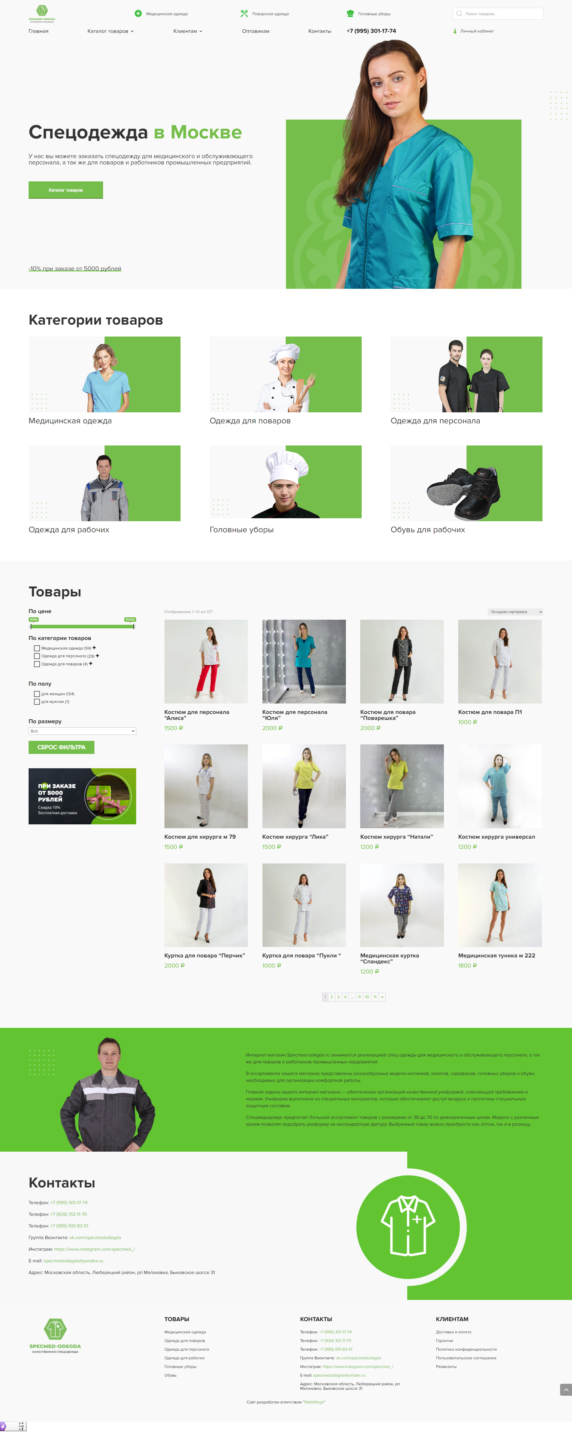 Дизайн интернет-магазина спецодежды