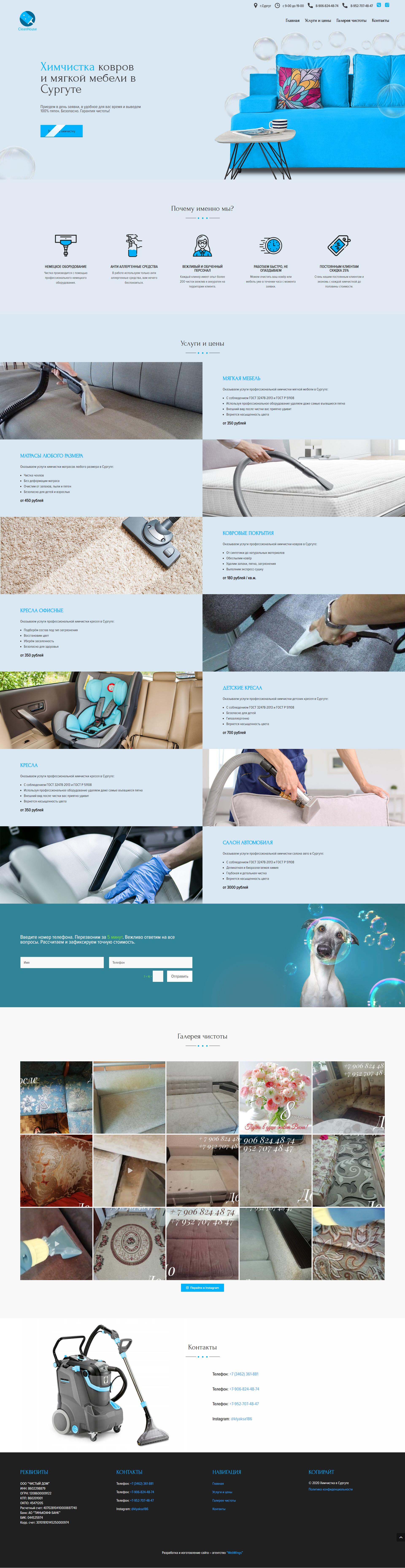 Дизайн одностраничного сайта химчистки